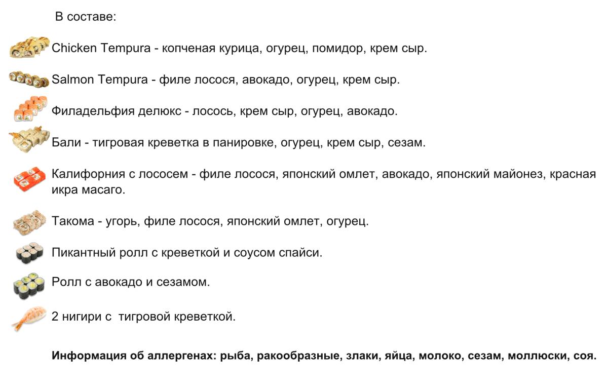 GardumssostavRU-page001