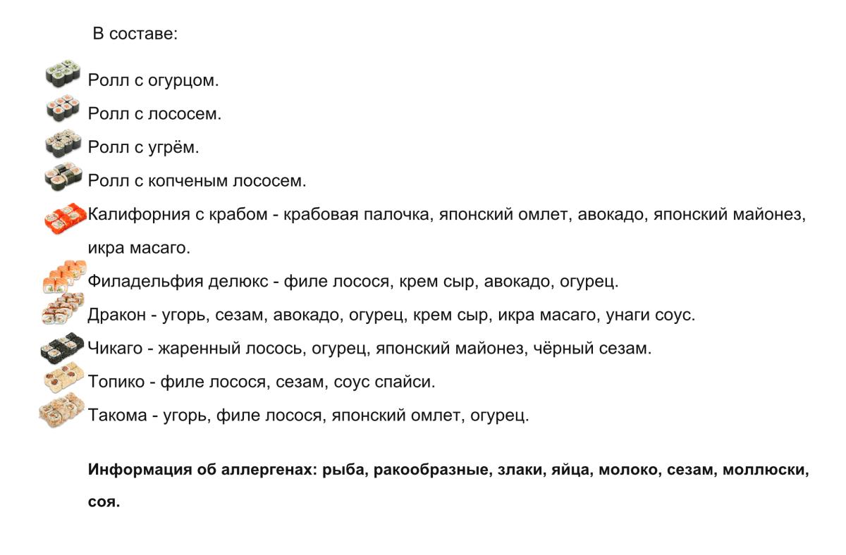 macurisostavRU-page001