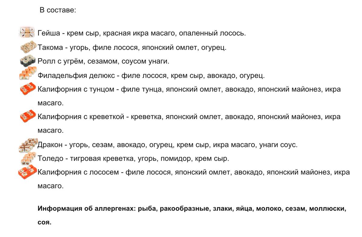 omorisostavRU-page001